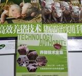 养猪技术视频教程豪华版
