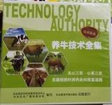 养牛技术视频教程标准版