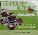 养猪技术视频教程标准版